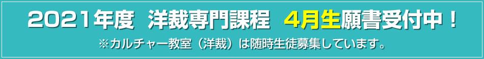 201204募集バナー
