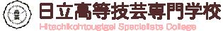 日立高等技芸専門学校